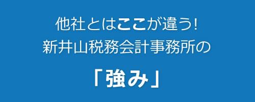 新井山税務会計事務所 他社とはここが違う「強み」