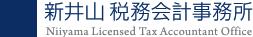 新井山税務会計事務所 » さいたま市浦和区にある税理士・会計事務所です